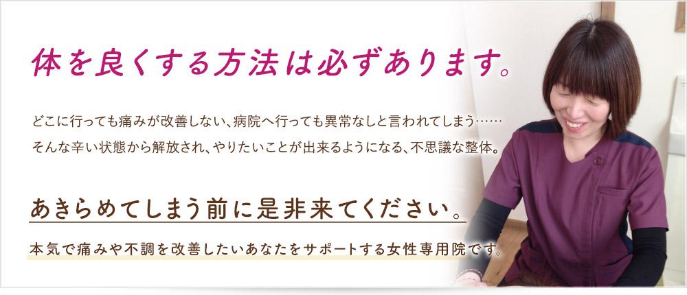 仙台駅より徒歩12分 女性のための整体サロンゆるり